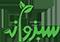 logo-sabzvane0