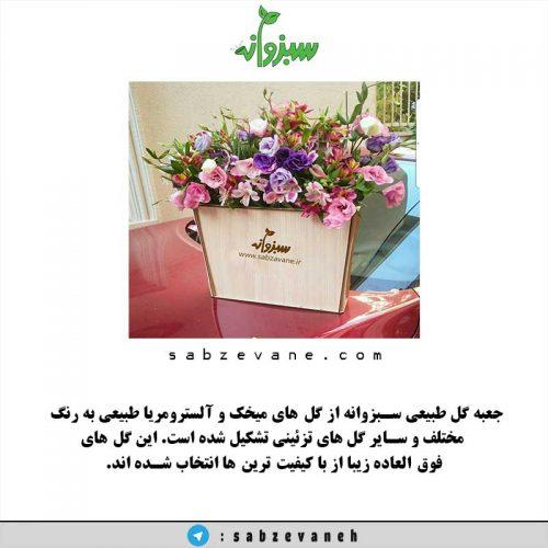 خرید جعبه گل میخک و آلسترومیا طبیعی سبزوانه FBS-337