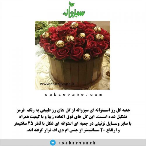 جعبه گل رز استوانه ای سبزوانه 364-FBS