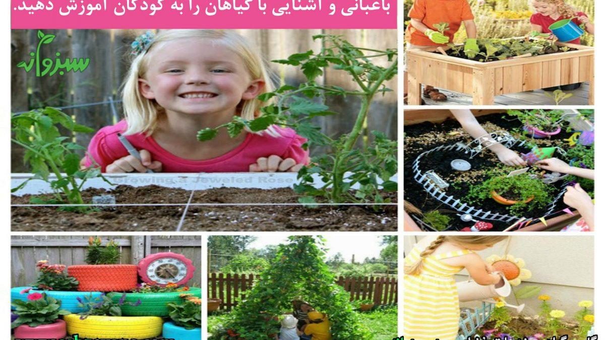 باغبانی و شناخت گیاهان به کودکان