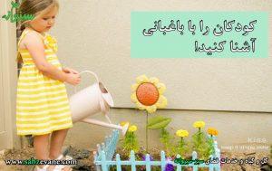 آموزش باغبانی و شناخت گیاهان به کودکان